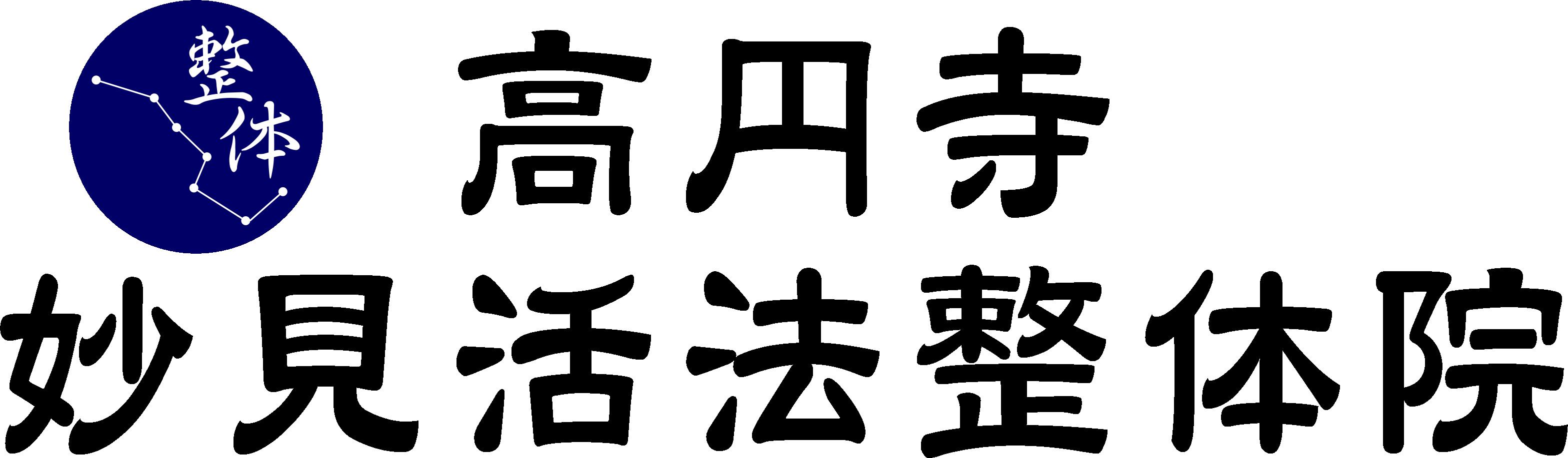 新高円寺の瞬間整体『高円寺妙見活法整体院』